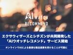 AIがユーザーに合ったシチズン腕時計をオススメする「AIウオッチレコメンド」