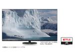 パナソニック4Kテレビ「ビエラ」が「Netflix推奨テレビ」認証を取得