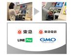 東急線各駅の券売機でLINE Payへの現金によるチャージが可能に