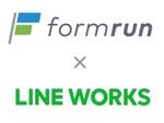 フォーム作成管理ツールformrun、LINE WORKSとの機能連携を開始