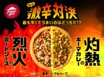 ピザハット、2種のうま辛ピザが1枚になった「ちょっと激辛ハーフ&ハーフ」
