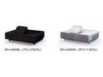 エプソン、超短焦点プロジェクター「EH-LS500」9月に発売