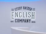 話題の時短型英語ジム「ENGLISH COMPANY」通学時間ゼロのオンラインコースとは
