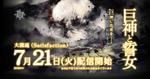 ファンタジーRPG「巨神と誓女」、7月21日に配信開始予定