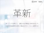 5Gとその先での日本の挑戦、NTTとNECの提携を読み解く