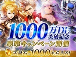 ガチャ10連分の王晶石がもらえる!『ブレイドエクスロード』1000万DL突破記念キャンペーンを開催