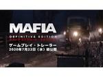 『マフィア コンプリート・エディション』の発売日が9月25日に変更&最新トレーラーを7月22日に公開