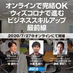 【無料オンラインセミナー】ウィズコロナ時代のビジネススキルアップ術