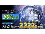『MHW:IB』が50%オフ!各種DLCも充実した「夏トク セール!」がPS Storeで開催中!