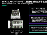 HPE、HPCやAI/DL向け「Apollo 2000 Gen10 Plus System」提供開始