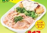 ほっかほっか亭「ねぎ塩豚カルビ弁当」新発売
