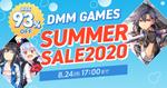 DMM GAMES PC ゲームフロアで、対象PCゲームとソフトが特価の「サマーセール2020」開催