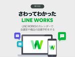 LINE WORKSのカレンダーで会議室や備品の設備予約をする
