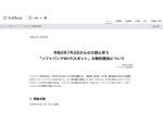 ソフトバンク、福岡県や熊本県などでWi-Fiを無料開放