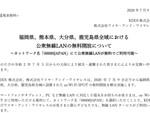 KDDI、福岡県や熊本県など九州4県でau Wi-Fi SPOTを無料開放