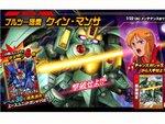 PC向けブラウザーゲーム『SDガンダムオペレーションズ』に巨大MS「クィン・マンサ」が登場!