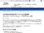 JIP「日本発知的財産活用ビジネス化支援事業」を募集開始