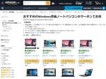 Amazonセール速報:各社のWindows搭載ノートパソコンがクーポン利用により割引価格