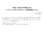 「ソフトバンクWi-Fiスポット」の対象エリアに長野県と岐阜県が追加