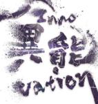 最大300万円を支援する「異能vationプログラム」のオンライン説明会を本日生配信