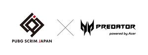 日本エイサー、「PUBG SCRIM JAPAN」に協賛