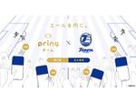送金アプリ「pring」がJ1クラブ「大分トリニータ」に投げ銭を導入