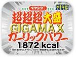 """1食1872kcal「ペヤング超超超大盛 GIGAMAX」今度は""""ガーリック"""""""