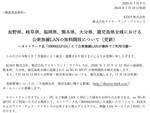 KDDI、九州4県に続き長野県と岐阜県のau Wi-Fi SPOTも無料開放