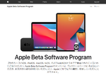 iOS 14/iPadOS 14にパブリックベータが登場 広くインストール可に
