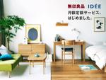 良品生活が家具・インテリア用品の月額定額サービスを発表