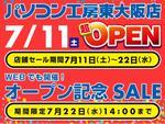 「パソコン工房 東大阪店」の新規オープンを記念したセールをウェブ通販サイトで実施、7月22日まで