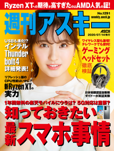 週刊アスキー No.1291(2020年7月14日発行)