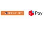 メルペイ、東京スター銀行との連携を開始