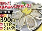 いきなりステーキで「オイスター(牡蠣)」一部店舗で