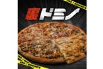 ドミノ・ピザ マヨネーズ3倍の裏ドミノ「欲望の塊クワトロ」