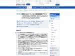 iOS版「新型コロナウイルス接触確認アプリ」、陽性者登録ができない不具合を解消