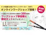 「まんが王国」、トンボ鉛筆のグラフィックマーカーを使用したカラーイラスト講座をオンラインで無料開催