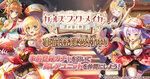 次世代フォーメーションバトルRPG 「ガールズ・ブック・メイカー 〜君が描く物語〜」、事前登録受付開始!