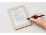 文房具の温かさを残したデジタルノート「フリーノ(FRN10)」、一般発売へ