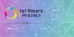 北九州市のIoTビジネス創出プロジェクト、事業アイデアを全国で募集