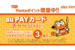 au PAY カードチャージで最大3%Pontaポイントがもらえる、auポイントプログラム ステージ制に追加