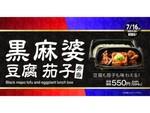 オリジン弁当、暑い夏にごはんがすすむ「黒麻婆豆腐茄子弁当」