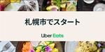 「Uber Eats」北海道に進出、札幌市の一部地域でサービス開始へ