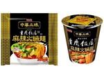 明星、火鍋の名店「重慶飯店」監修の麻辣火鍋麺 袋めんとカップ麺