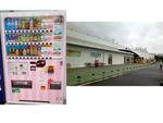 ダイドー、「紙おむつ自動販売機」を東名高速海老名SAに設置