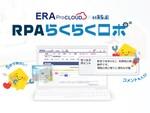 不動産業界専門のRPAサービス「RPAらくらくロボシリーズ」、ERA LIXIL不動産ショップ加盟店に提供
