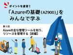 Azureの主な管理ツールを知り、リソースを管理する【前編】