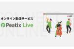 Peatix チケット購入者に動画配信できる「Peatix Live」