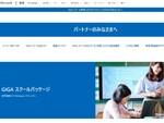 日本マイクロソフト、小中学校への学習用端末導入を支援する「GIGAスクール Windows PC 導入展開パック」を無償提供