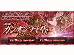 PC向けオンラインゲーム『機動戦士ガンダムオンライン』で限定戦トーナメント「ガンオンファイトRUSH!」を開催!
